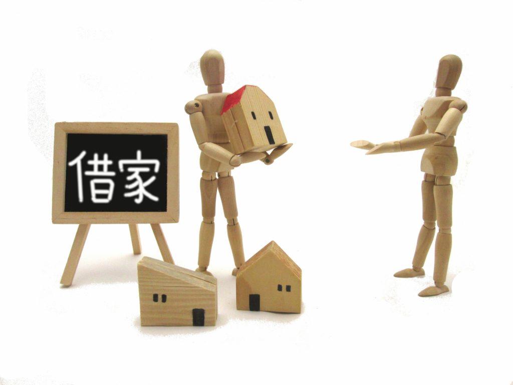 「空き家バンク制度」賃貸補助のイメージ
